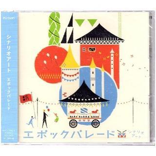 ■『シナリオアート/エポックパレード 初回限定盤』新品CD+DVD■(ポップス/ロック(邦楽))