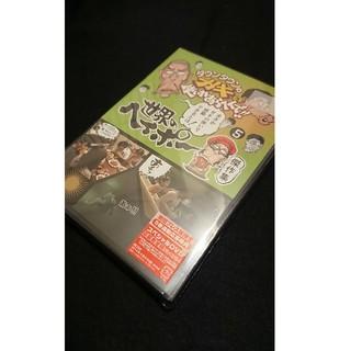 ダウンタウンのガキの使いやあらへんで!!世界のヘイポー 傑作集5 DVD(お笑い/バラエティ)