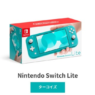 ニンテンドウ(任天堂)のswitch lite(携帯用ゲーム機本体)