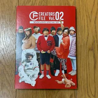 クリエイターズ・ファイル BOOK&DVD SPECIAL SET Vol.2(アート/エンタメ)