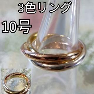 3色リング◎10号(リング(指輪))