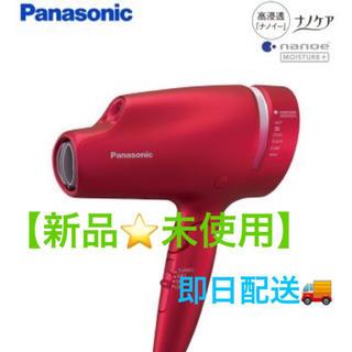 Panasonic - Panasonic EH-NA0B-RP パナソニック ナノケア ドライヤー