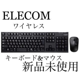 エレコム(ELECOM)の新品 エレコム ワイヤレス無線2.4GHzマウスセット キーボードマウス(PC周辺機器)