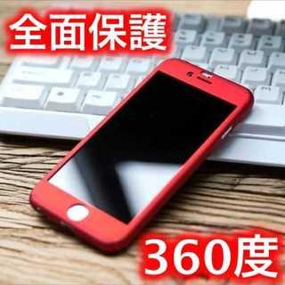 360度フルカバー iPhoneケース アイフォンケース(iPhoneケース)