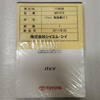 トヨタ(トヨタ)の未開封 トヨタ パッソ KGC10 取扱説明書 2007年3月 07.03  (カタログ/マニュアル)