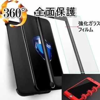 シンプル 全面保護 360度フルカバー ブラック(iPhoneケース)