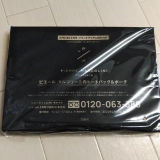 宝島社 - spring 3月号付録 ピエール・マルコリーニ トートバッグ&ポーチ