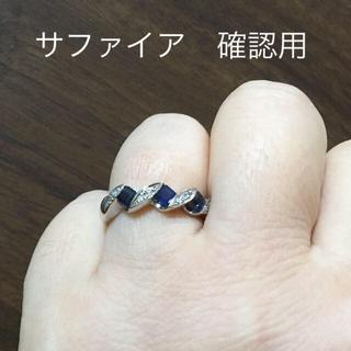 JEWELRY TSUTSUMI - K14WG サファイアリング 指輪 ジュエリーツツミ[確認用]