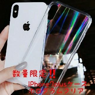 iPhoneケース 対応機種iPhone7plus ホログラムクリア