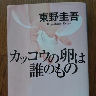 光文社 - カッコウの卵は誰のもの  東野圭吾(文庫本)