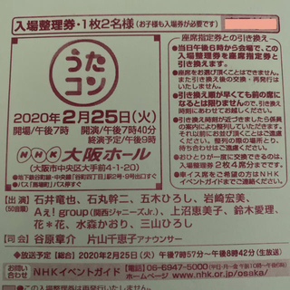 Johnny's - 【即決】2/25 うたコン/Aぇ!group 関西ジャニーズJr./大阪ホール