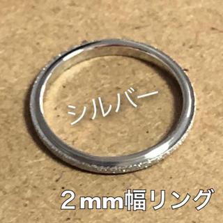 シンプル 指輪 レディース シルバー 2㎜幅 14号 1個(リング(指輪))