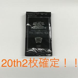 遊戯王 - 遊戯王 ファイナルチャレンジパック 1束 帯付き 6パック 20th確定