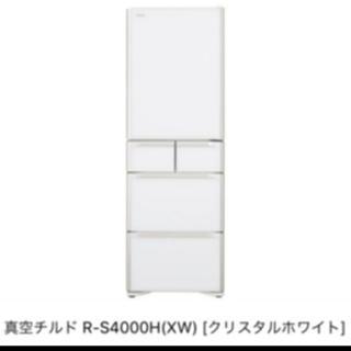 日立 - 11年保証!日立【真空チルド】R-S4000H-XWクリスタルホワイト