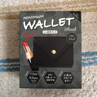 Balenciaga - MINIMUM WALLET BOOK ブラック