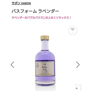 サボン(SABON)の【新品】サボン SABON  バスフォーム  入浴剤  375ml  ラベンダー(入浴剤/バスソルト)