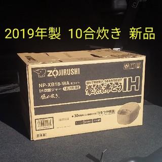 象印 - 2019年製 新品 ZOJIRUSHI IH炊飯ジャー 一升炊き(白)極め炊き