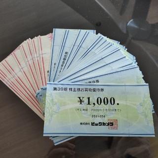 81,000円分 ビックカメラ コジマ 株主優待(ショッピング)