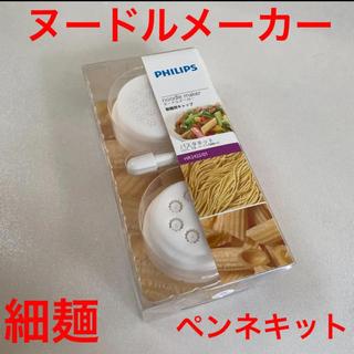 新品ヌードルメーカーパスタキット細麺ペンネキャップフィリップスアタッチメント