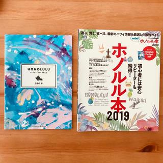 ホノルル本 2019 ガイドブック