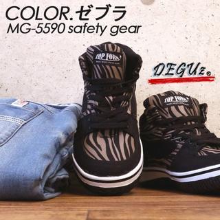 新品! 安全靴 MG-5590 ゼブラ(スニーカー)