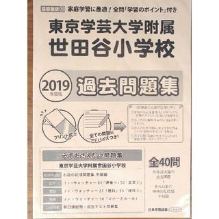 東京学芸大学附属世田谷小学校 過去問題集(語学/参考書)