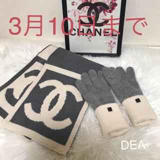 CHANEL - ☆ CHANEL ☆ スポーツライン マフラー&手袋