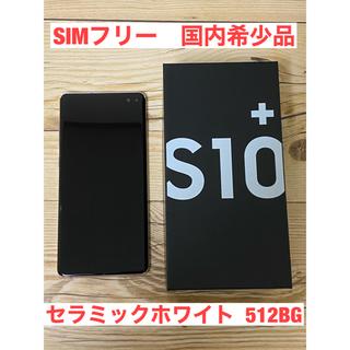 SAMSUNG - Galaxy s10 plus SIMフリー 512GB セラミックホワイト