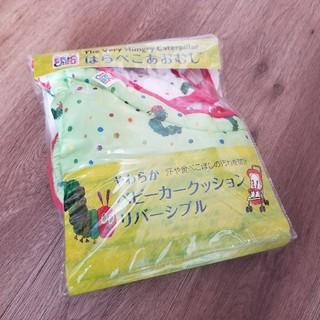 日本育児 - <新品未使用>はらぺこあおむしベビーカークッション・リバーシブル