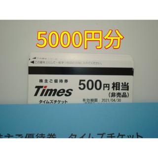 ★最新★ パーク24 株主優待 5000円分 タイムズ チケット