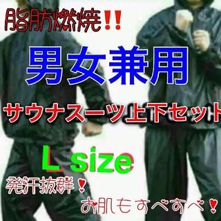 【新品】男女兼用 サウナスーツ上下セット Lサイズ(トレーニング用品)