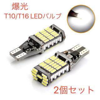 爆光バックランプ、T10 T16 LEDバルブ 2個(汎用パーツ)