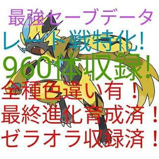 ポケモンHOME完全対応! 3ds ポケットモンスター ウルトラ サンムーン