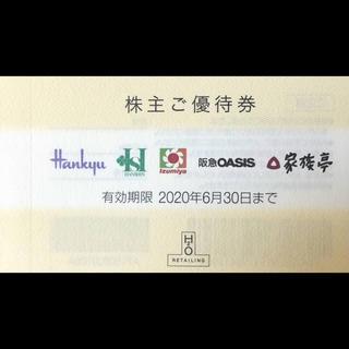 阪神百貨店 - 20枚! H2Oリティリング 株主優待券