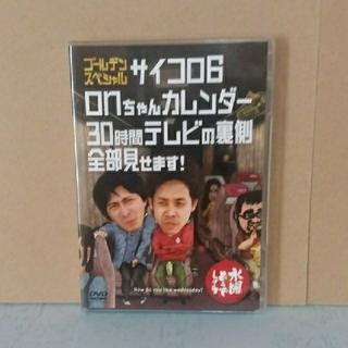 水曜どうでしょうDVD第18弾 サイコロ6/onちゃんカレンダー/30時間テレビ(お笑い/バラエティ)