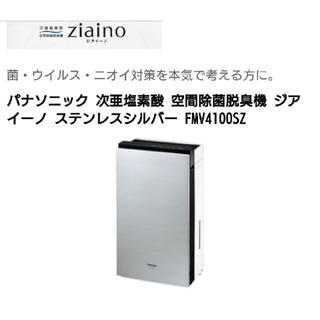 Panasonic - 新品未開封■~18畳PanasonicジアイーノFMV4100正規メーカー保証有