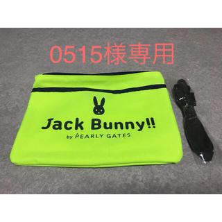 パーリーゲイツ(PEARLY GATES)のJack bunny バッグ3点【0515様専用】(ポーチ)