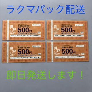 三井アウトレットパーク お買物 お食事券 2000円分