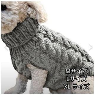 犬★ ワンちゃん ペット用 ニットセータ グレー Mサイズ 小型犬 服(犬)
