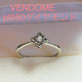 Vendome Aoyama - VENDOME pt950ダイヤモンドリング