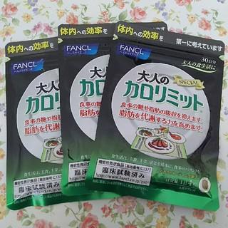 FANCL - 3袋セット ファンケル 大人のカロリミット 30日分×3