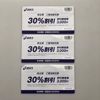 オニツカタイガー(Onitsuka Tiger)のアシックス 株主優待 1枚 30%割引 株主優待券 asics(ショッピング)