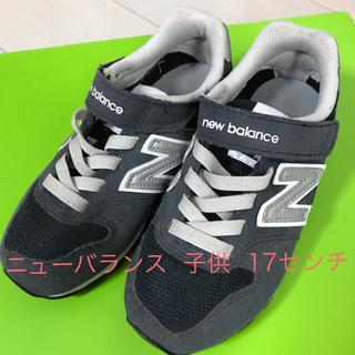 New Balance - ニューバランス  子供 17センチ