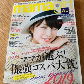 最終値下げ!美品♡ママガール最新号