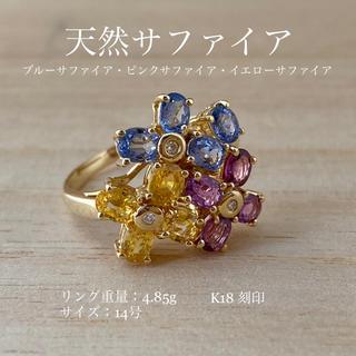 天然サファイア(ブルー・ピンク・イエロー) 天然ダイヤ リング K18 (リング(指輪))
