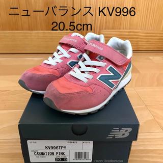New Balance - ニューバランス  KV996 20.5cm  ピンク キッズ
