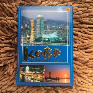 神戸 ポストカード10枚セット(その他)