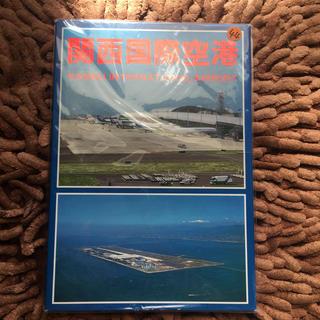関西国際空港 ポストカード10枚セット(その他)