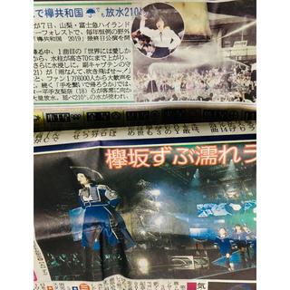 欅坂46(けやき坂46) - 平手友梨奈  新聞 欅坂46