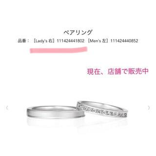 ヨンドシー(4℃)の今年購入 新品未使用  4°C ペアーリング 女性用  6号 定価18,000円(リング(指輪))